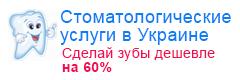 Стоматологические услуги в Украине - экономия до 60%