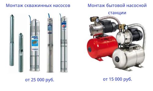 montazh-nasosov-tsena