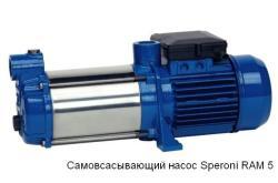 Самовсасывающий многоступенчатый насос Speroni RAM 5