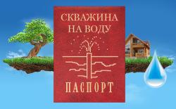 pasport-skvazhiny-na-vodu